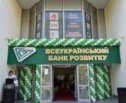 Банк Александра Януковича признан неплатежеспособным