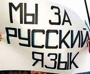 РФ упростила процедуру получения гражданства для носителей русского языка