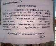ДНР собирает паспортные данные дончан