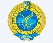 ЦИК зарегистрировала инициативу о референдуме по поводу вступления Украины в НАТО