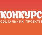 САН ИнБев Украина предоставит гранты победителям «Конкурса социальных проектов»
