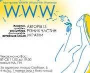 В Харькове представят арт-проект WWW