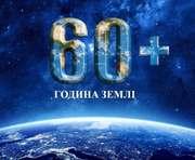 В Харькове определены объекты, которые обесточат во время акции «Час Земли 2015»