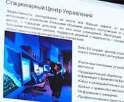 В Харькове представили современные системы безопасности для инфраструктуры и транспорта