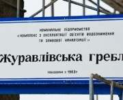 На ремонт Журавлевской плотины выделили миллион гривен