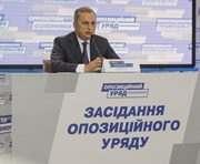 В Украине начал работать теневой Кабмин
