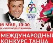 В Харькове пройдет международный конкурс танца памяти Алексея Литвинова