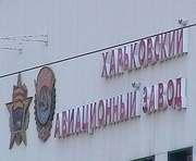 Сотрудники харьковского авиазавода вышли на митинг с требованием погасить задолженность
