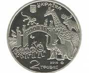 Харьковскому зоопарку посвятили памятную монету