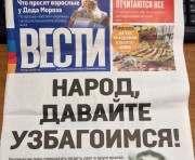 СБУ обвиняет газету «Вести» в поддержке сепаратизма и непрозрачном финансировании