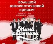Всеукраинский тур Студии «Мамахохотала»