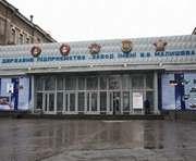 Харьковский оборонный завод сдаст в аренду недвижимость