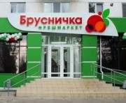 В Верховной Раде хотят национализировать еще одну сеть супермаркетов