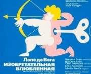 В Харькове открылась выставка театрального плаката