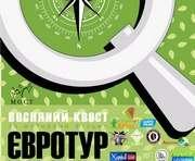 В Харькове пройдет квест по мотивам фильма «Евротур»