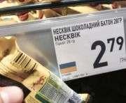 В Харьковских магазинах «переодевают» товары из России