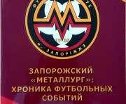 О судьбе харьковских футболистов рассказали в Запорожье