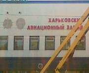 Харьковский авиазавод лишился орденов: фото-факт