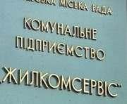 Яковлев отстранен от руководства харьковским «Жилкомсервисом»