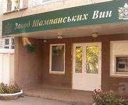 Кто возглавит Харьковский завод шампанский вин