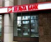 Завтра начнут выплачивать деньги вкладчикам неплатежеспособного «Дельта Банка»