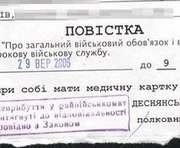 Харьковские депутаты и чиновники получили повестки: подробности