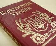 Особый режим для Донбасса зафиксируют в Конституции