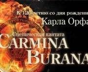 Харьковская филармония закроет сезон Carmina Burana