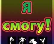 Участники «Я смогу» будут танцевать и прыгать с парашютом