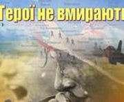 Школьники Харьковщины создали книгу о погибших учасниках АТО