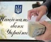 Украинцы понесли деньги в банки