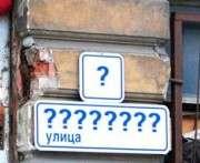 Переименование харьковских улиц, районов и станций метро: предложения