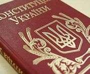Законопроект о децентрализации направлен в Конституционный суд