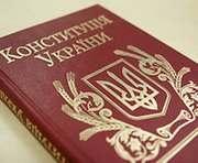 Верховная Рада собирается внести поправки в Конституцию в конце августа