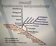 Переименования в Харькове: появилась новая схема метро