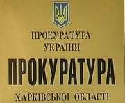 В Харьковской области наблюдается нашествие желающих поруководить прокуратурами