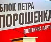 Блок Петра Порошенко и УДАР договорились о совместном участии в местных выборах