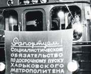 В Харькове установят мемориальную доску первому директору метро
