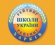 Опубликован полный рейтинг школ Харькова по результатам ВНО