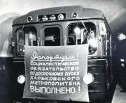 Исторический метропоезд покатает харьковчан