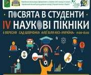 В Харькове решили объединить научный пикник и посвящение в студенты