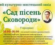 Харьковчан приглашают в «Сад песен Сковороды»