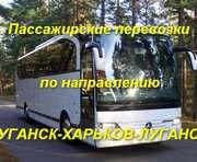 СБУ прикрыла автобусные перевозки в «ЛНР» через Россию