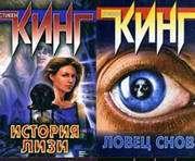В Харькове проведут конкурс на чтение книг Стивена Кинга