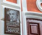 В Харькове увековечили память режиссера Анатолия Эфроса