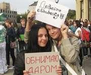 Обнимашки-целовашки: в воскресенье в Харькове собирается очередная молодежная забава