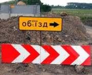 В Харькове на улице Мироносицкой ограничено движение транспорта
