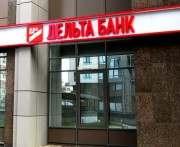 Нацбанк принял решение о ликвидации «Дельта Банка»