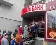 Нацбанк решил ликвидировать «Дельта Банк»