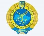 ЦИК утвердила новый состав Харьковской областной избирательной комиссии